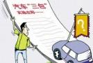 新版家用汽车三包规定明年施行