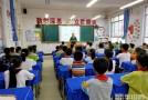 """白水县东风小学开展""""严禁学生带手机进校园""""主题教育系列活动"""