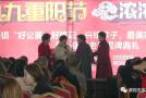 蒲城县兴镇:重阳节评优树模 孝道文化氛围浓