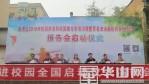 """临渭区2018年校园欺凌和校园暴力专项治理""""百日行动""""启动"""