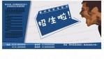 陕西省普通中专及五年制高职8月中旬录取新生