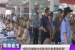 中國司法行政戒毒協會文化建設專委會代表來渭南強戒所調研.