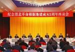 纪念渭北革命根据地建成85周年座谈会在咸阳召开