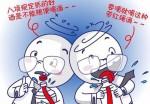 中纪委网站为形式主义官僚主义画像