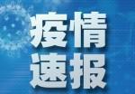 11月27日陕西无新增新冠肺炎确诊病例