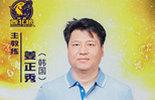 教练姜正秀(韩国)