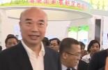 省长刘国中视察第三届丝博会暨西洽会渭南展区