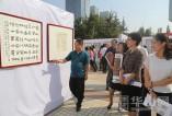 临渭区举办迎国庆暨纪念红军长征胜利80周年书法作品展