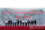 大荔县关中水乡•东府水城水生态综合治理项目开工