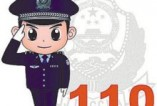 """大荔一男子酒后打""""110""""谎报警情被拘留"""