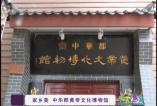探秘中华郡黄帝文化博物馆