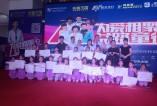 关爱留守儿童大型公益活动在渭南市举行