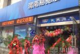 渭南易驰猎豹汽车举行一周年店庆活动