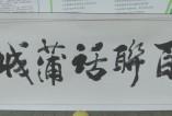 【文化渭南】《百联话蒲城》出版发行暨百幅书法作品展开幕