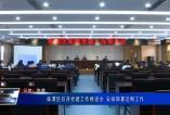 临渭区召开党建工作推进会 安排部署近期工作
