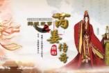 4月29日起《韩城故事之芮姜传奇》舞台剧连续公演5天