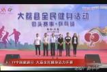 5.19中国旅游日 大荔全民健身活力开赛