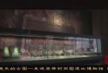 【文化渭南】迷失的古国——走进梁带村芮国遗址博物馆( 下)