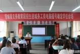 澄城县电脑派位招生 积极破解择校热难题