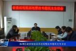 临渭区政协党组召开巡视整改专题民主生活会