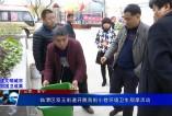 临渭区双王街道开展背街小巷环境卫生观摩活动