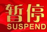今日起,渭南市部分景区暂停运营