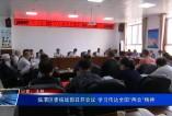 """临渭区委统战部召开会议 学习传达全国""""两会""""精神"""