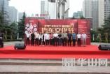 2020渭南车行天下助企惠民汽车文化节开幕
