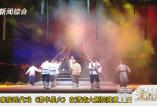 大型秦腔现代戏《渭华星火》在渭南大剧院隆重上演