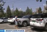 新能源汽车行业新突破?满电仅需3分钟!
