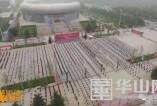 """""""我要上全运""""渭南市2020年全民健身日系列活动即将全面启动"""