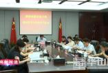 渭南高新区召开党工委理论学习中心组第十五次学习会