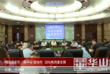 渭南高新区:搭平台?促合作 ?加快高质量发展