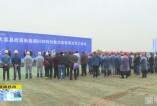 《直通县市》大荔县欣源新能源50兆瓦分散式风电项目开工