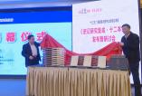 《直通县市》《史记研究集成·十二本纪》发布暨研讨会在韩城市隆重举行