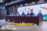 【体育新闻】渭南市跆拳道协会培训班开班授课