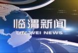 11月27日临渭新闻(单条视频整合)