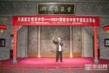 月满秦东情系中秋—2021年渭南市中秋节诵读分享会在市文化艺术中心举行