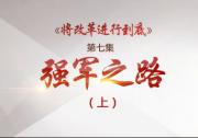 《将改革进行到底》第七集:强军之路(上)