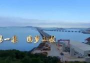 《辉煌中国》 第一集 圆梦工程