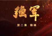 八集大型记录片《强军》 第二集 铸魂