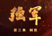 八集大型纪录片《强军》第三集 制胜