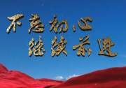七集政论专题片《不忘初心 继续前进》 第五集 《强军路上》
