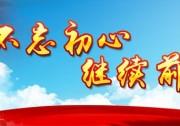 大型政论专题片《不忘初心 继续前进》在陕引起共鸣
