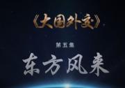 六集大型政论专题片《大国外交》 第五集 东方风来
