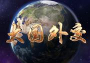 《大国外交》呈现中国特色大国外交发展之路 变革世界中的中国担当