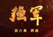 八集大型电视纪录片《强军》第六集 《跨越》