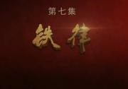 八集大型电视纪录片《强军》第七集 《铁律》