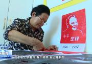 """張玉草:巧手妙思 剪紙工藝""""講""""渭華"""