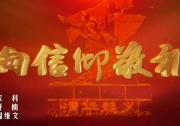 《向信仰敬禮》 閻維文唱響紀念渭華起義90周年之歌